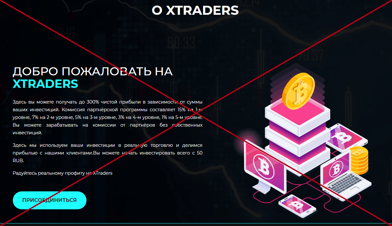 Xtraders обман