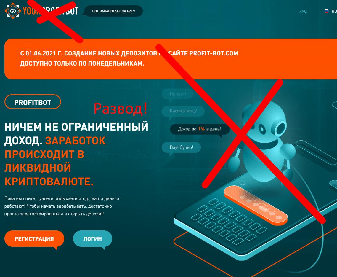 YourProfitBot отзывы и проверка