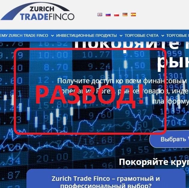 Zurich Trade Finco (zurichtradefinco.com) - отзывы и обзор брокера
