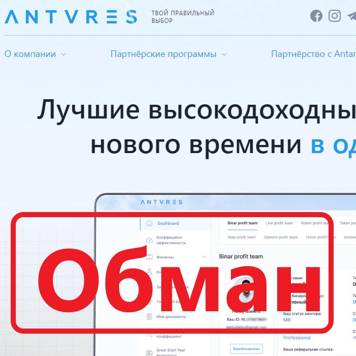 Antares Trade отзывы и обзор