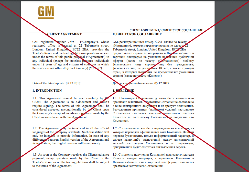 Брокер GM обман