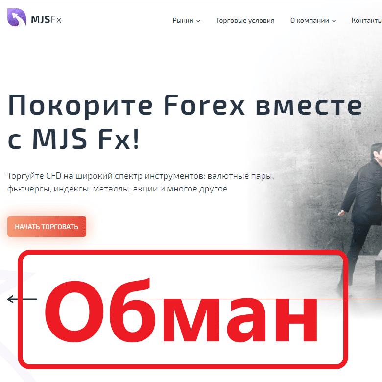 Брокер MJS Fx отзывы и обзор