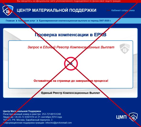 Центр материальной поддержки (ЦМП) обман