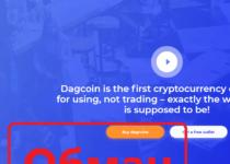 Dagcoin — отзывы и обзор криптовалюты dagcoin.org