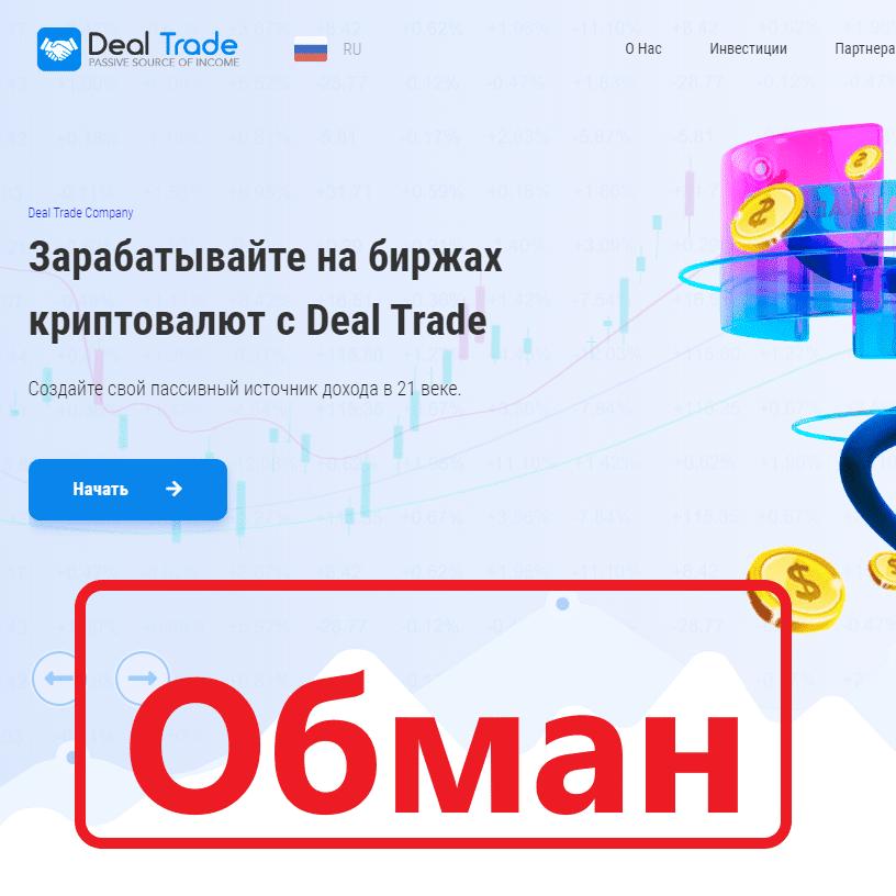 Deal Trade отзывы и обзор