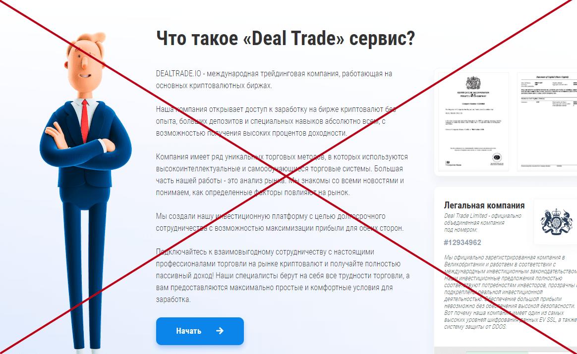 Deal Trade проверка