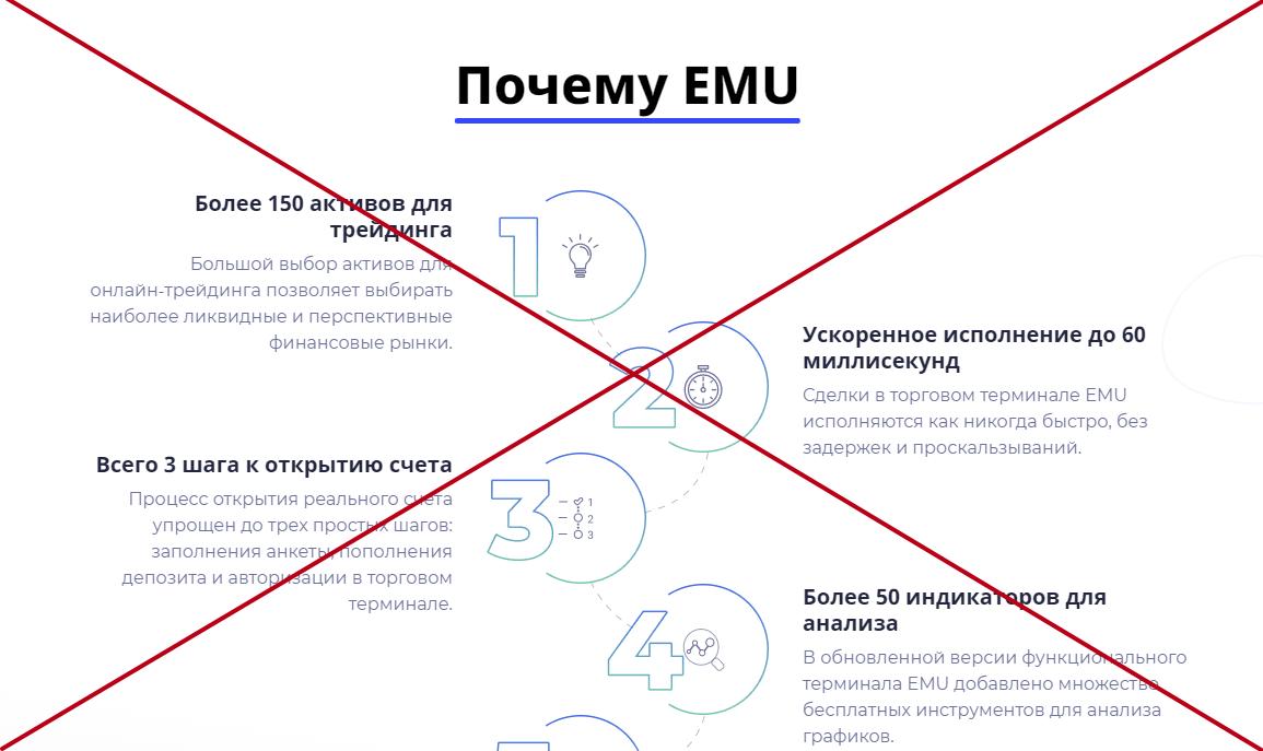 EMU лохотрон