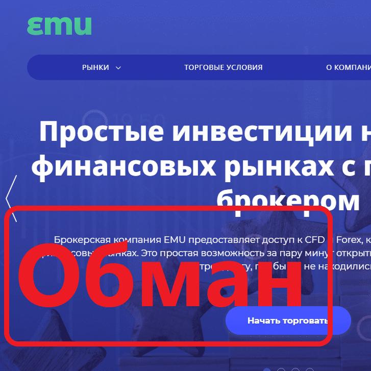 EMU отзывы и проверка