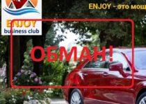 Бизнес клуб ENJOY — отзывы и маркетинг