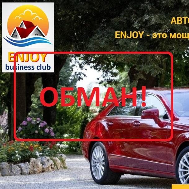 Бизнес клуб ENJOY - отзывы и маркетинг