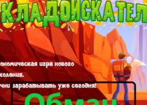 Игра Кладоискатели — отзывы и обзор kladoiskateli.biz. Игра с выводом денег