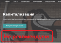 Impact Capital — отзывы о компании. Валерий Золотухин