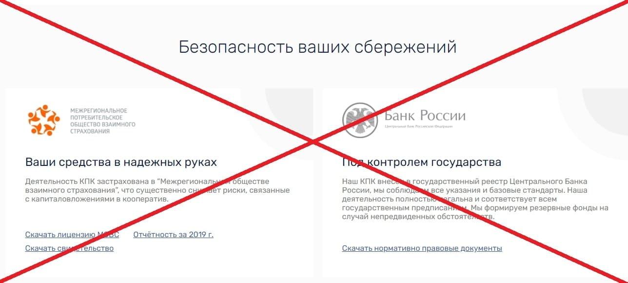 КПК Обновление обман