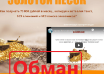 Курс Золотой песок от автора Оксана Апшацева — отзывы и проверка