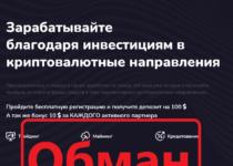 LIKONTIN — отзывы и обзор likontin.biz. Инвестиции в криптовалюту