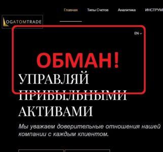 LogatomTrade - отзывы и проверка logatomtrade.com