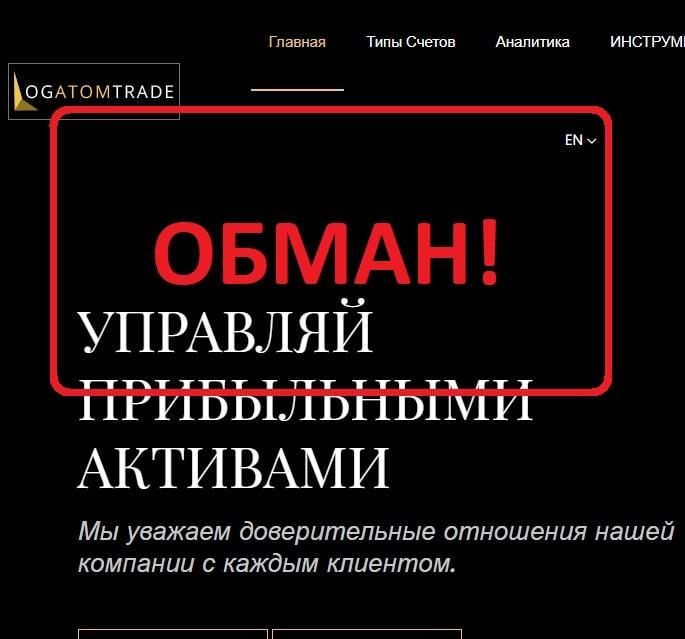LogatomTrade — отзывы и проверка logatomtrade.com