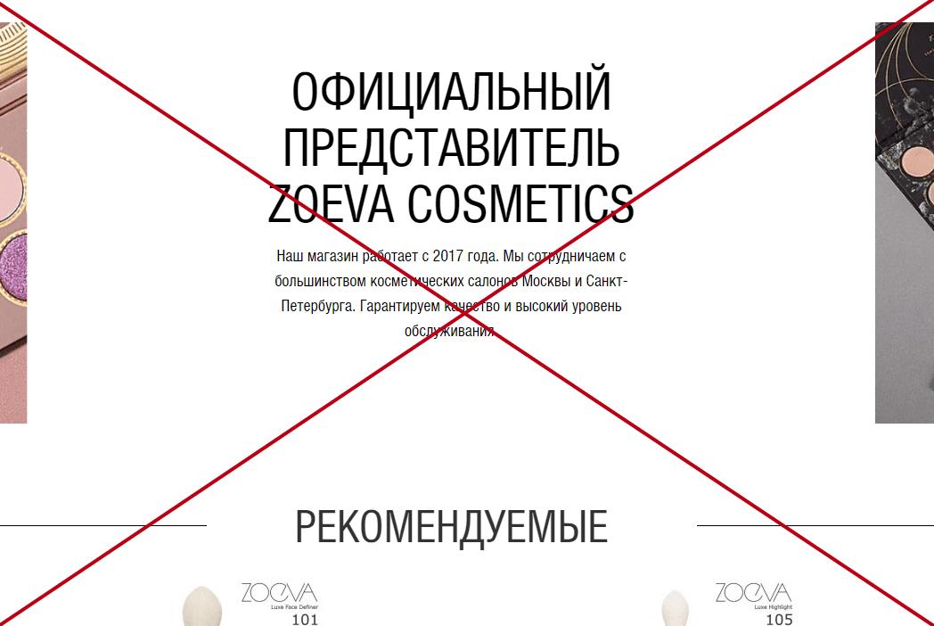 Магазин Zoeva лохотрон