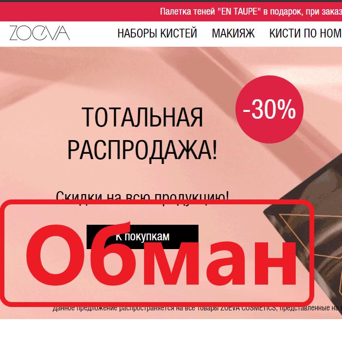 Магазин Zoeva отзывы и обзор