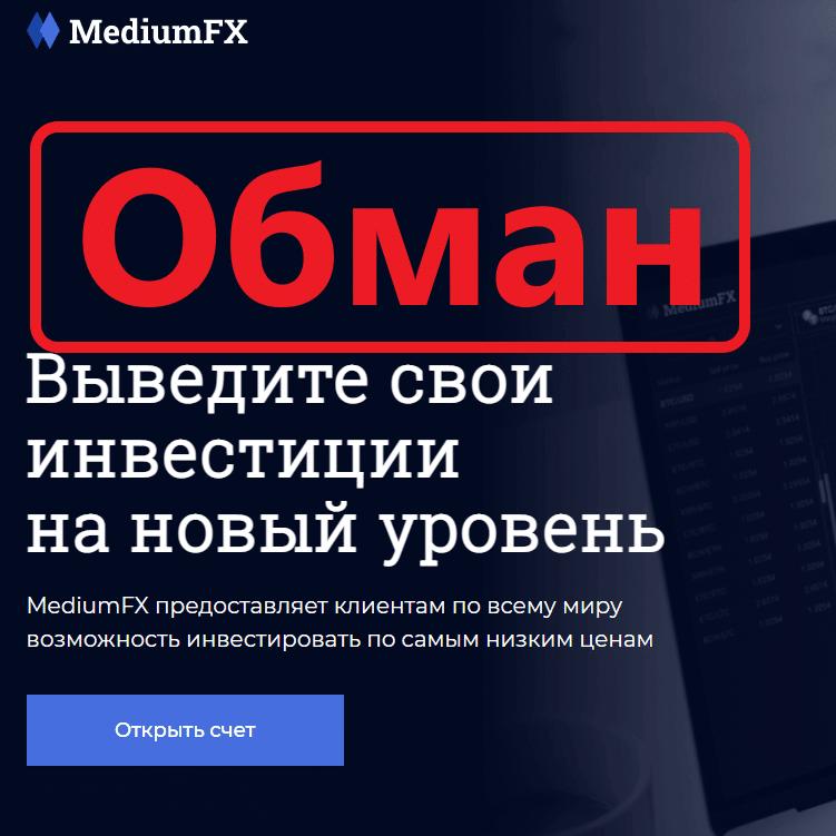 Mediumfx отзывы и обзор