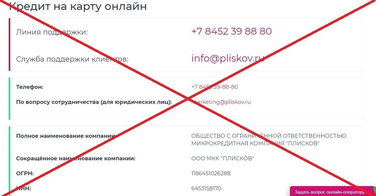 МКК Плисков обман