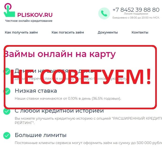 Кредиты pliskov.ru - отзывы клиентов