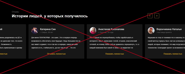 Проект ПЛАТФОРМА обман