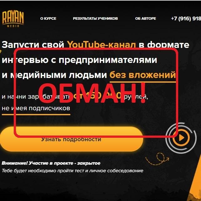 Раян Ахмедьянов - отзывы о курсах Rayan Media