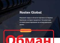 Rostex Global отзывы. Хайп?