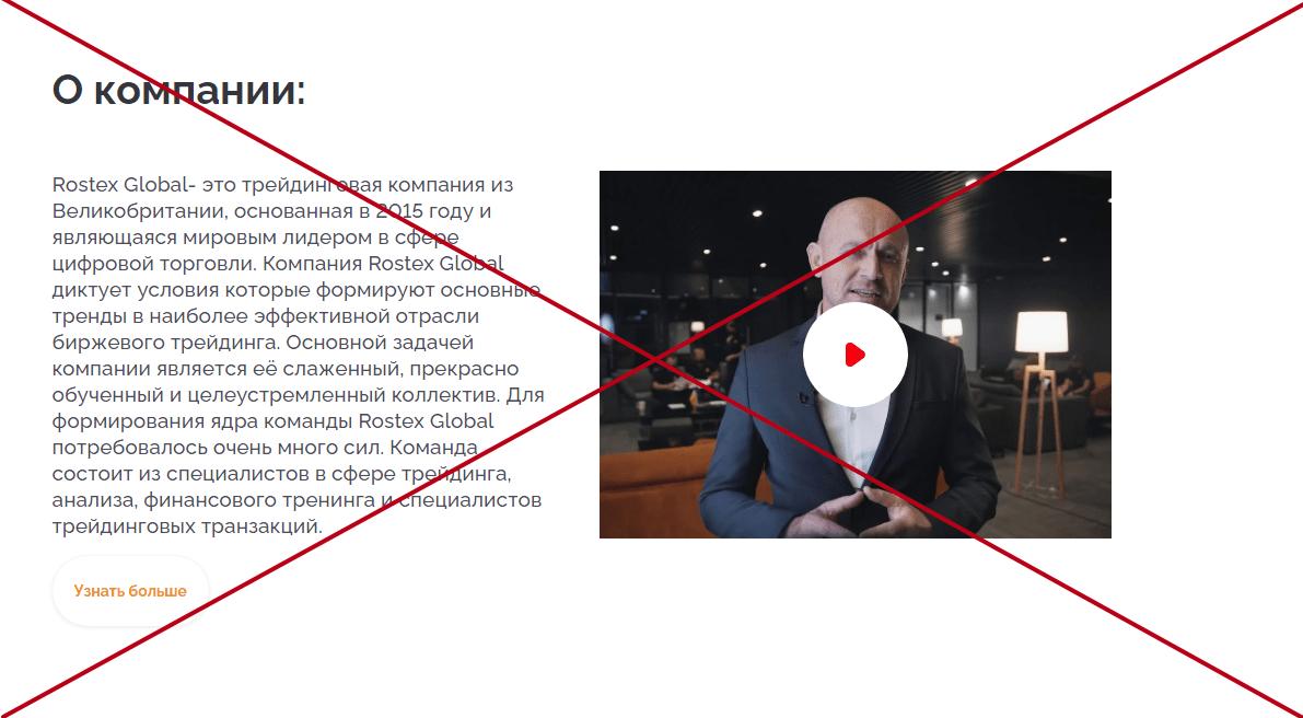 Rostex Global проверка