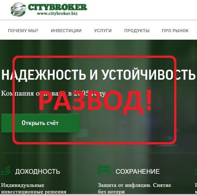 Сити Брокер - обзор и отзывы о citybroker.biz