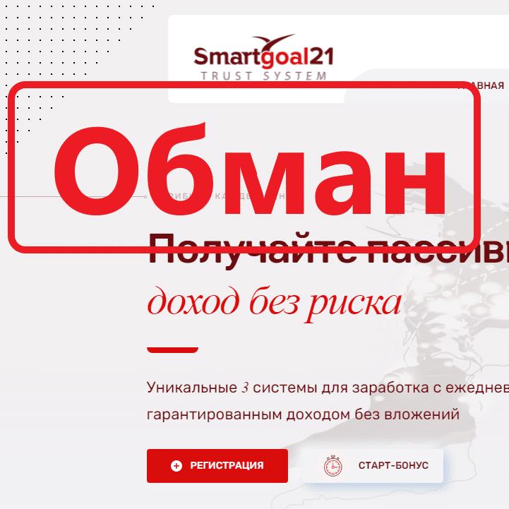 Smartgoal21 отзывы и обзор