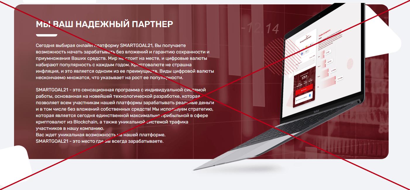 Smartgoal21 проверка