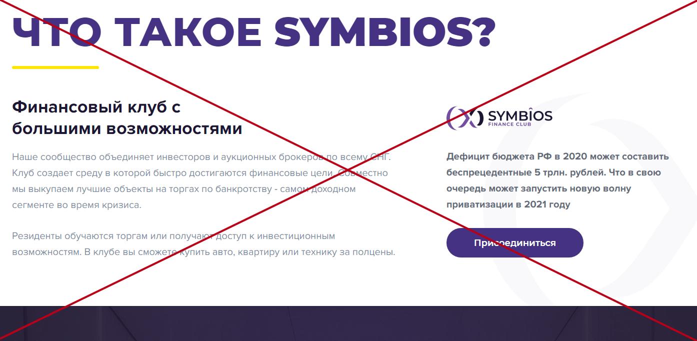 Symbios Club проверка