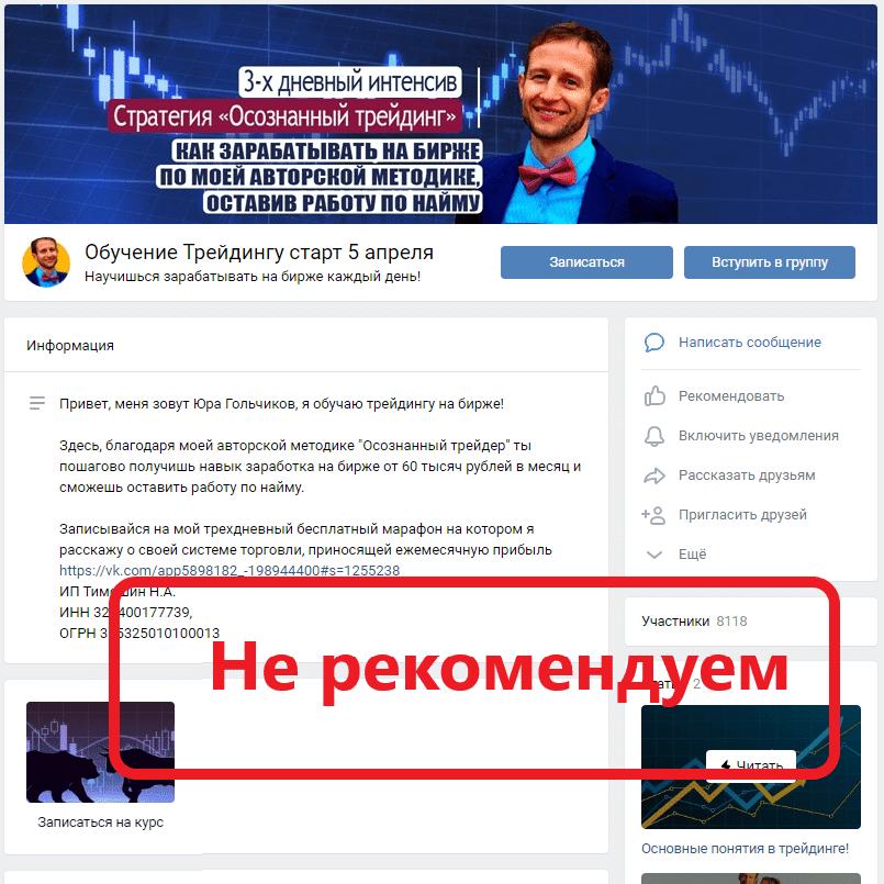 Трейдер Юра Гольчиков отзывы и обзор