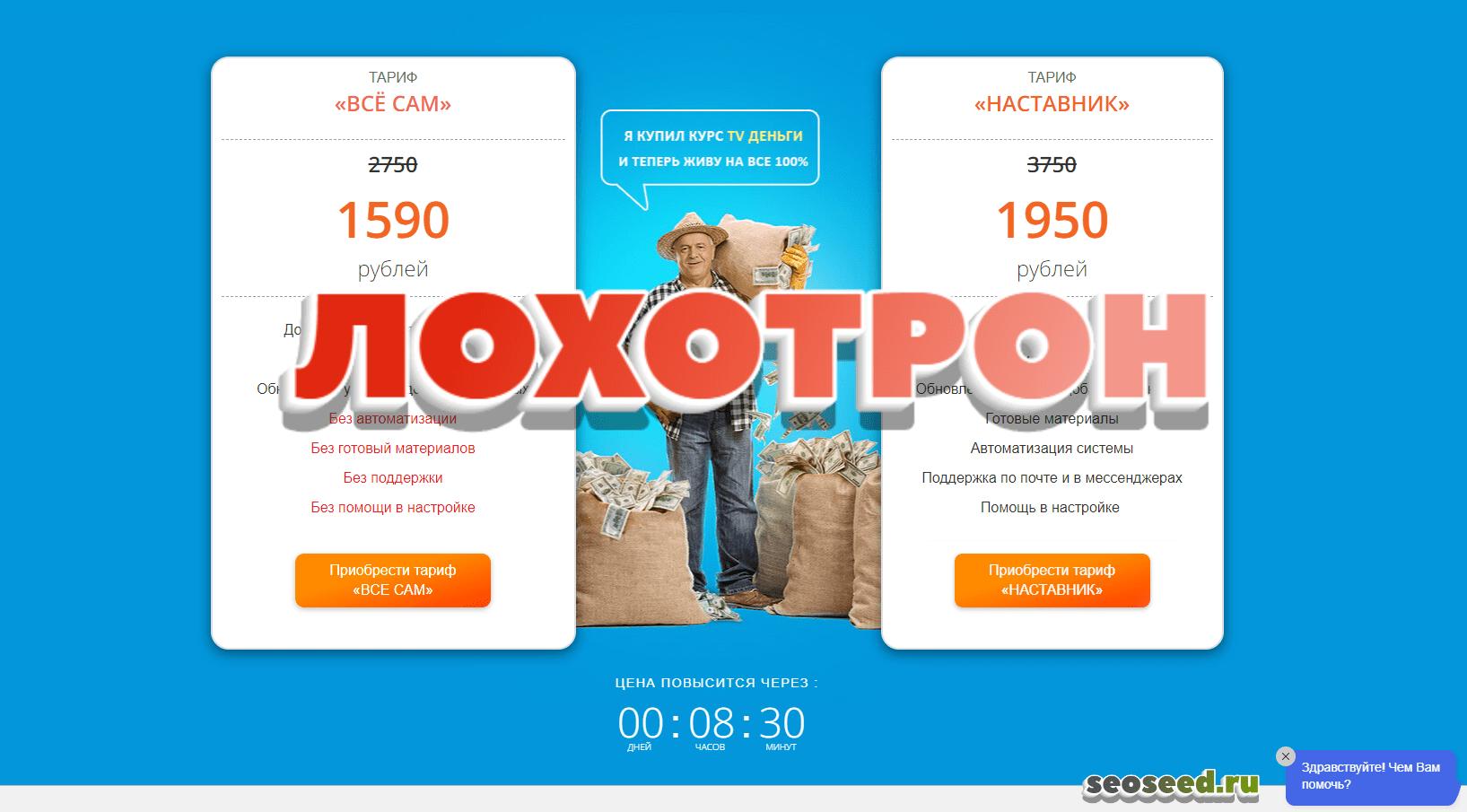 tvmoney.onetopcraft.ru обзор и анализ сайта