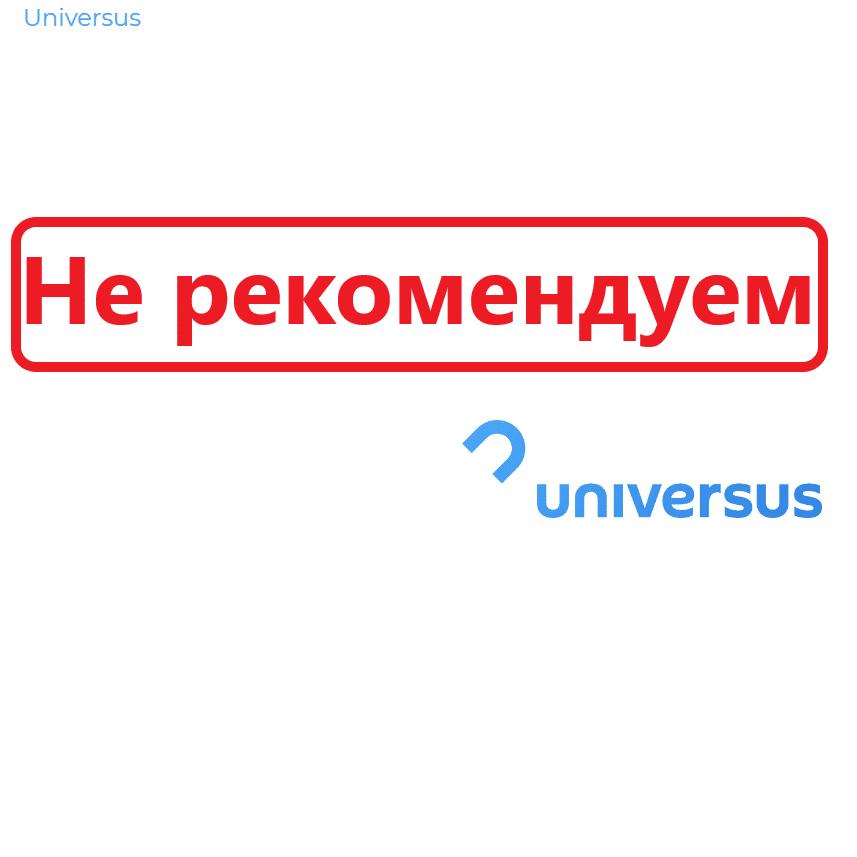 Universus.pro отзывы и обзор