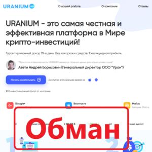 Uranium.cash отзывы и обзор