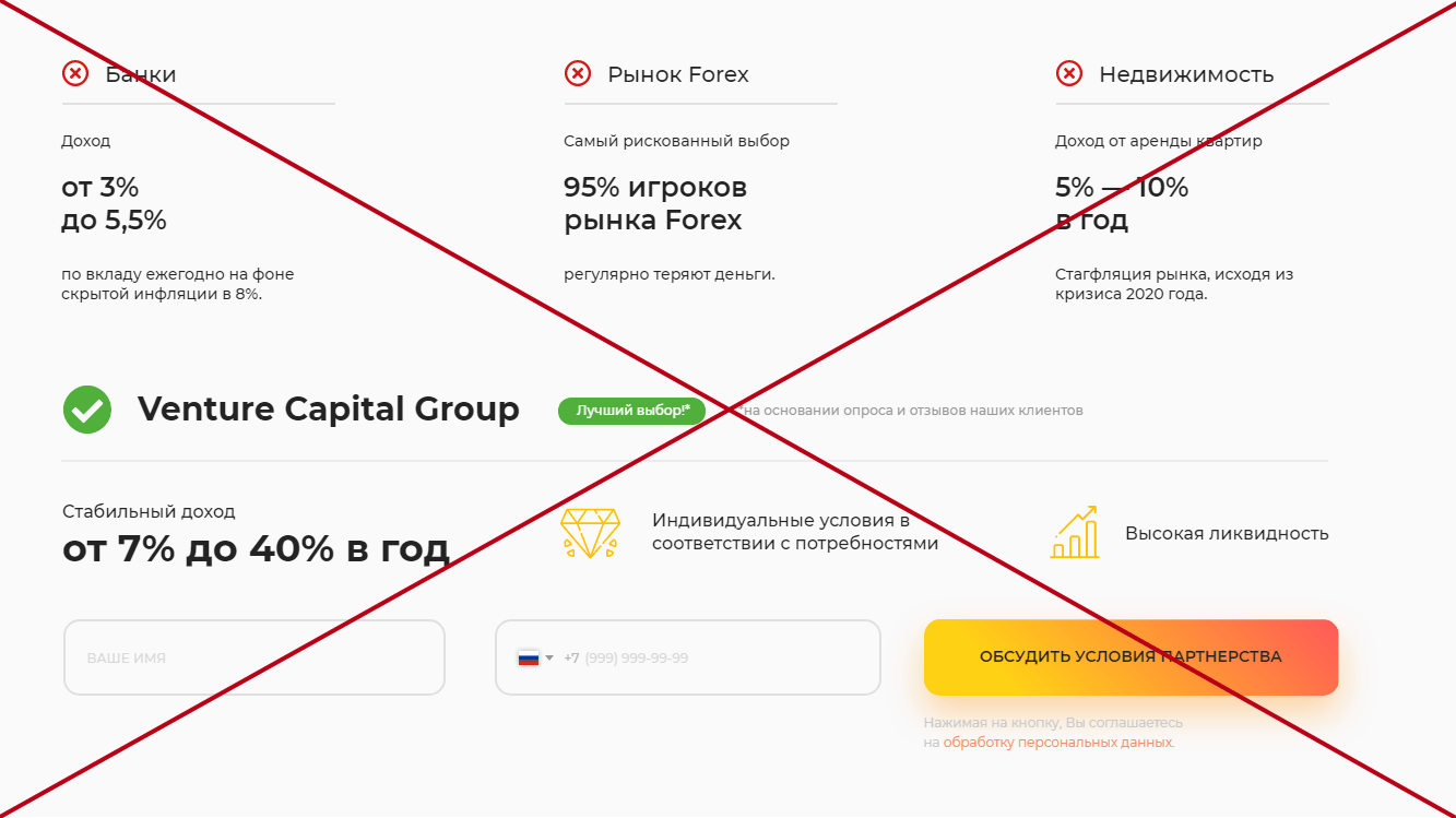 Venture Capital Group обман