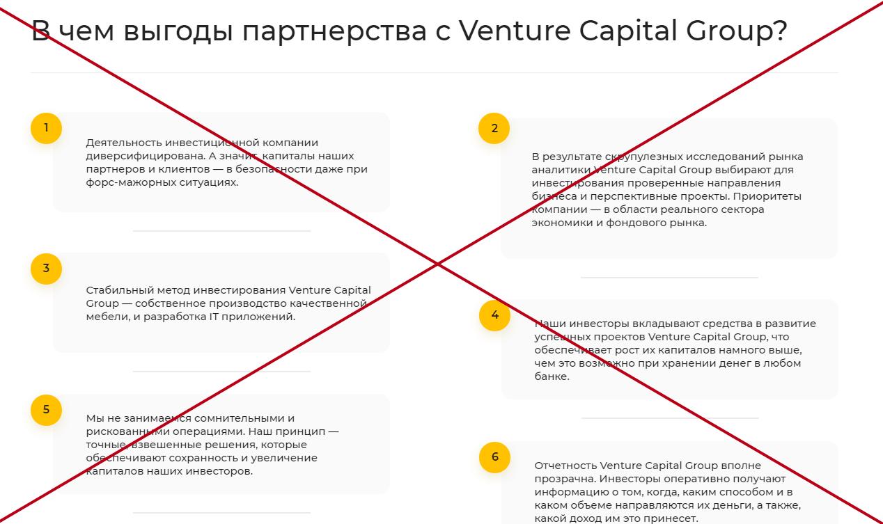 Venture Capital Group скам
