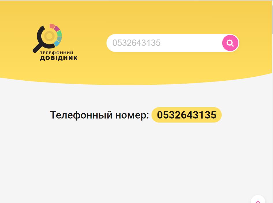 0532643135 – звонят мошенники