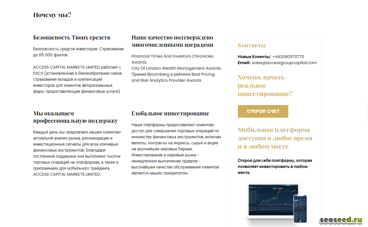 ACCESS CAPITAL MARKETS LIMITED брокер