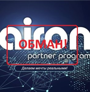 Компания Airon Network отзывы