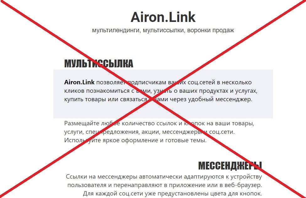 Airon Network обман