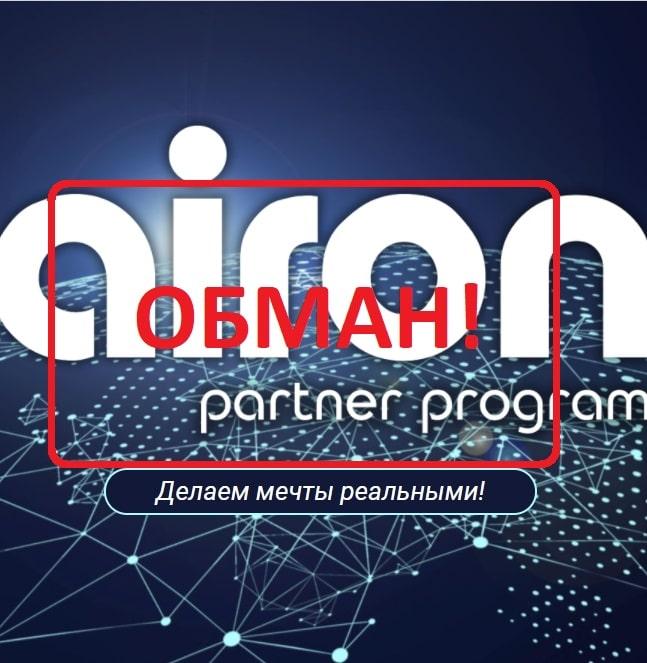 Компания Airon Network отзывы. Сомнительный клуб