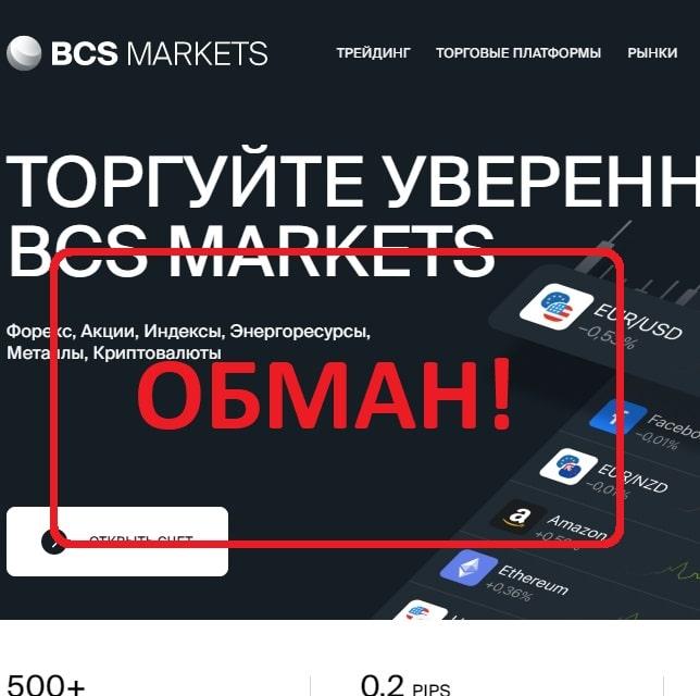 BCS Markets — отзывы, прогнозы и надежность брокера