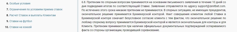 БК Зенит обман