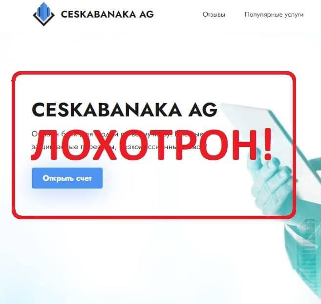 Ceskabanaka Ag — обзор банка, проверка и отзывы о ceskabanaka-ag.com