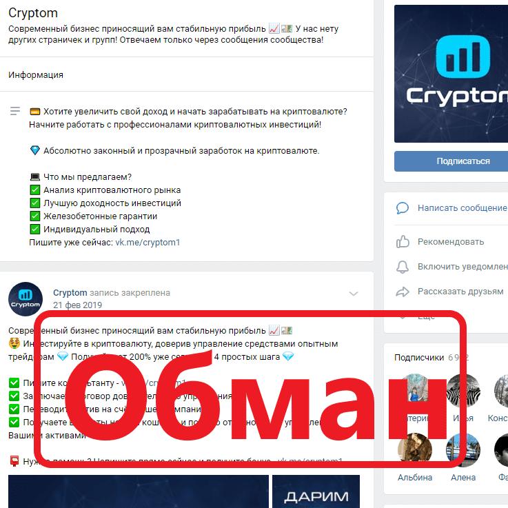 Cryptom ВК отзывы и обзор