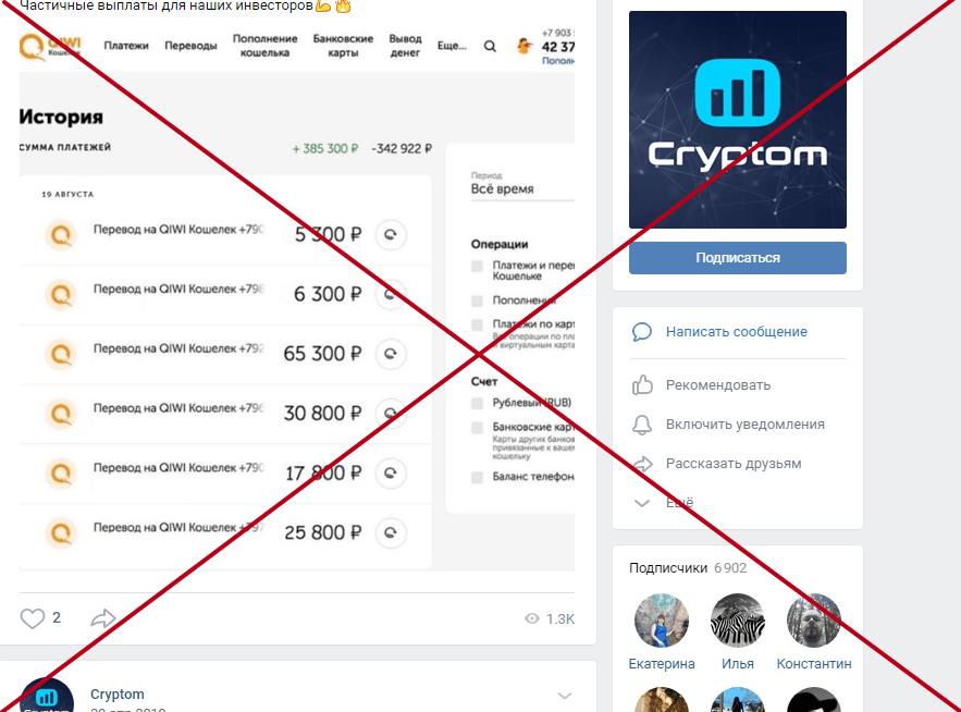 Cryptom ВК проверка